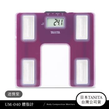 日本TANITA超薄強化玻璃體脂計UM-040-迷情紫