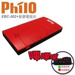 飛樂Philo EBC-502質感紅 微電腦智慧型電瓶夾進階版救車行動電源