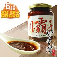 那魯灣 富發川霸子茴香麻辣醬260公克 6罐