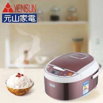 元山 微電腦智慧電子鍋(YS-510RCM)