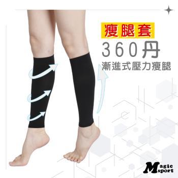 足護士Foot Nurse-【360丹小腿雕塑襪套】#2900