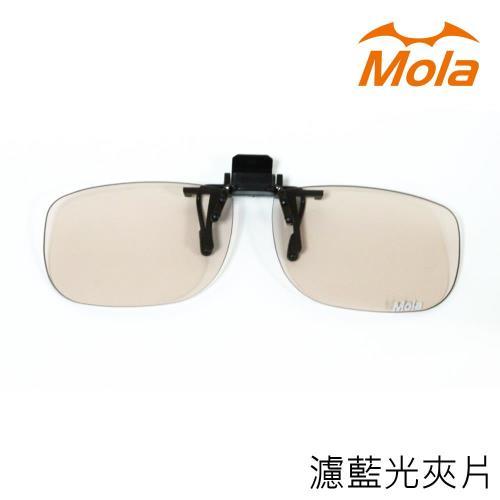 防藍光/濾藍光/抗藍光眼鏡夾片可上掀-MOLA摩拉