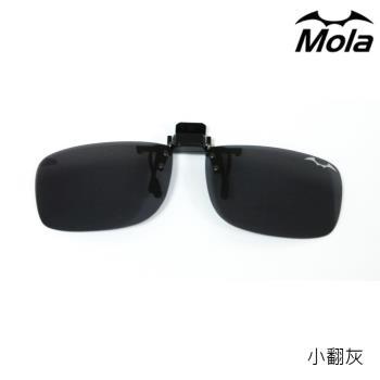 MOLA 近視/老花眼鏡族可戴-摩拉前掛可掀夾式偏光太陽眼鏡鏡片-小翻灰