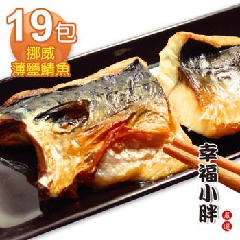 【幸福小胖】挪威薄鹽鯖魚19包(210g/包)