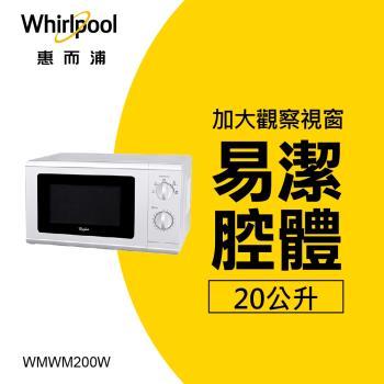 Whirlpool惠而浦20L機械式微波爐 WMWM200W