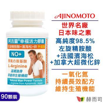 【赫而司】阿吉靈幸福活力膠囊(精氨酸+濱海松)(90顆/罐)