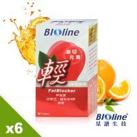 【BIOline星譜生技】輕!甲殼素複方錠6入(30錠/盒x6)