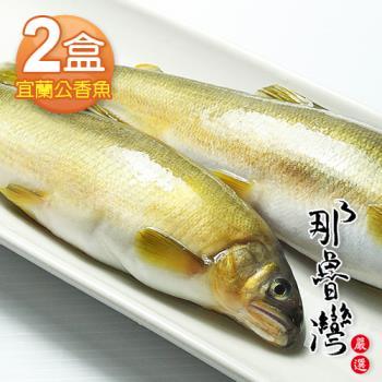 那魯灣 宜蘭特選公香魚 2盒(10尾/1公斤/盒)