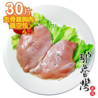 那魯灣 卜蜂去骨雞胸肉真空包15包(每包2片/250g)