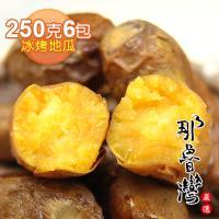 那魯灣 頂級冰烤地瓜便利包250公克6包
