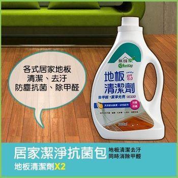 《無醛屋》【居家潔淨抗菌包】除甲醛地板萬用抗菌清潔劑2入
