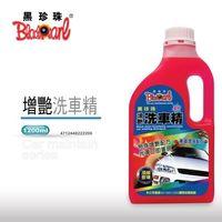 【黑珍珠】增豔濃縮洗車精-1200ML