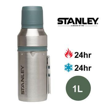 【美國Stanley】登山系列真空保溫咖啡瓶組1L(不鏽鋼原色)