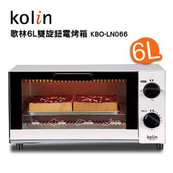 【歌林】6L雙旋鈕電烤箱 (KBO-LN066)