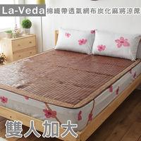 La Veda【棉織帶透氣網布炭化麻將涼蓆】雙人加大6x6尺