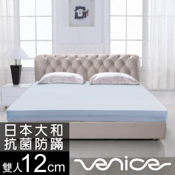 Venice 日本防蹣抗菌12cm記憶床墊-雙人5尺-送小麥環保餐具組