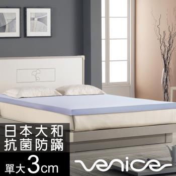 《搭不鏽鋼吸管組》Venice 日本防蹣抗菌3cm全記憶床墊-單大3.5尺
