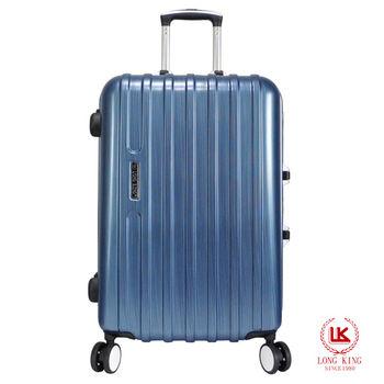 【LONG KING】28吋PC鏡面硬殼鋁框行李箱LK-8007