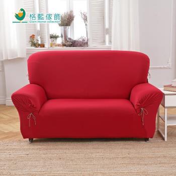 【格藍傢飾】典雅涼感彈性沙發便利套3人座(紅)