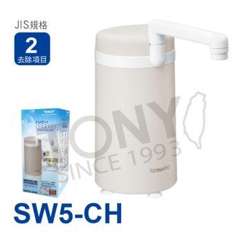 東麗家庭用淨水器 SW5-CH