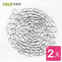 【YOLE悠樂居】#304不鏽鋼功能型曬衣鍊(2入組)