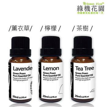 【綠機花園Green Plus】Green Preen 熱賣純植物精油3入組《薰衣草+茶樹+檸檬》