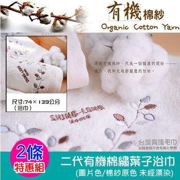 台灣興隆毛巾 -二代有機棉繡葉子浴巾(2條特惠組)