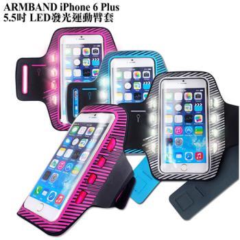 ARMBAND iPhone 6 Plus 5.5吋 /5.5吋以下LED發光運動臂套