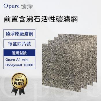 Opure 臻淨  A1 mini 第一層含沸石活性碳濾網 A1 mini-B 適用Honeywell16300
