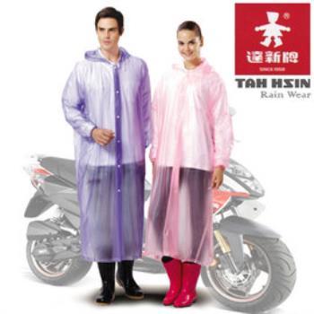【達新牌】珍珠3代透明全開式雨衣(三色可選)