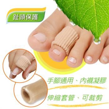 Gelsmart吉斯邁-腳趾/手指保護套管-6吋長內襯凝膠