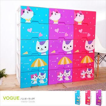 vogue 妙妙貓 DIY組裝式 五層收納櫃 (三色可選:藍色、粉色、紫色)/整理箱/收納盒/衣櫥/衣櫃