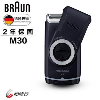 BRAUN德國百靈 M系列電池式輕便電鬍刀M30