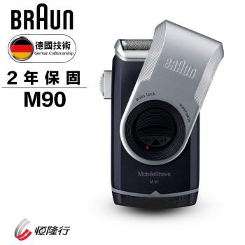 BRAUN德國百靈 M系列電池式輕便電鬍刀M90