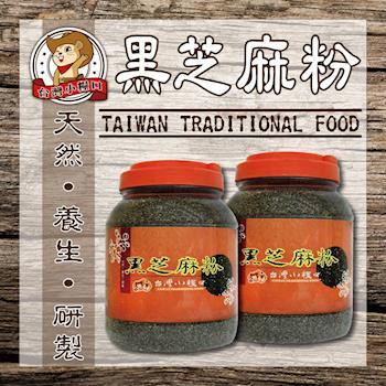 台灣小糧口 黑芝麻粉 (600g)
