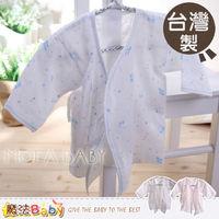 魔法Baby~台灣製造新生兒紗布肚衣/上衣(藍.粉)~g3720k
