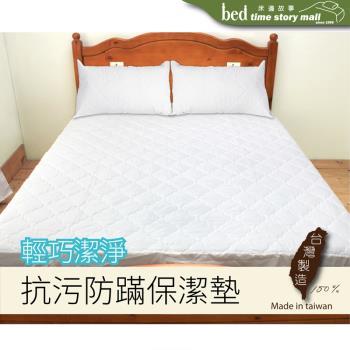 【BTS】超值基礎款-抗菌防蟎鋪棉透氣保潔墊 雙人5尺 床包式