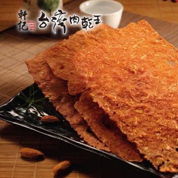 《軒記-台灣肉乾王》原味杏仁脆豬肉乾(100g/包,共三包)