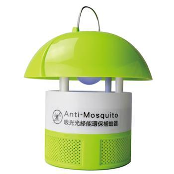 【吸光光】新一代LED綠能環保光觸媒捕蚊器(LED燈泡版)