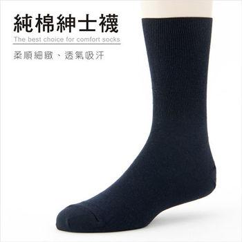 【老船長】純棉寬口紳士襪-深藍色(6雙入)