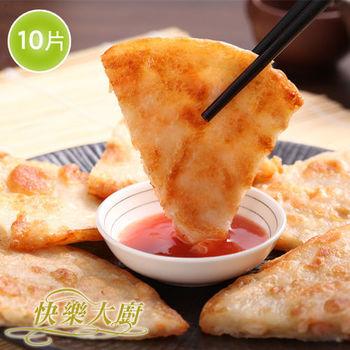 快樂大廚 黃金月亮蝦餅10片(贈泰式酸辣醬)