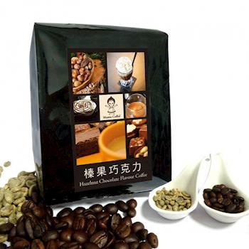 Mumu Coffee榛果巧克力咖啡豆227g半磅*2包