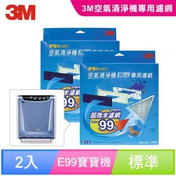 3M E99寶寶專用空氣清淨機替換濾網AC-168(2入)