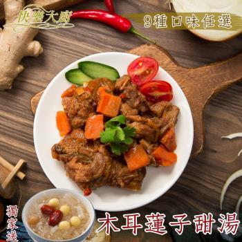 快樂大廚 調理美食精選組20包(13種口味任選)