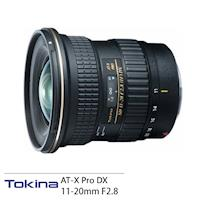 Tokina AT-X PRO DX 11-20mm F2.8 廣角鏡頭(11-20公司貨) Nikon用!