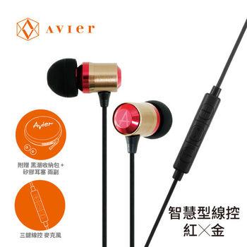 Avier 炫彩鋁合金入耳式線控耳機 AEP-MM-RE(紅)