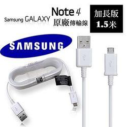 三星 SAMSUNG GALAXY Note 4 / N910U 1.5米 原廠傳輸充電線