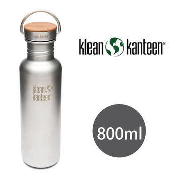 【美國Klean Kanteen】不鏽鋼瓶800ml_原色霧面鋼(竹片鋼蓋)