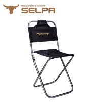 韓國SELPA鋁合金戶外靠背折疊椅/釣魚椅/摺疊凳/