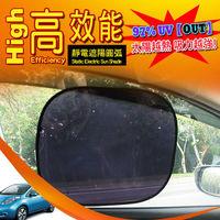 靜電太陽檔 汽車遮陽板 鏡電遮陽板 2入